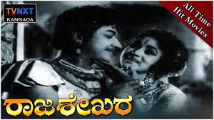 Rajashekara Kannada Full Length Movie