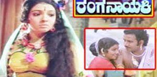Ranganayaki Kannada Full Length Movie