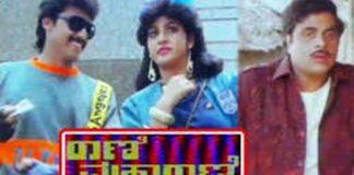 Rani Maharani Kannada Full Length Movie