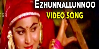 Rathidevi Ezhunnallunnoo Video Song Chottanikkara Amma