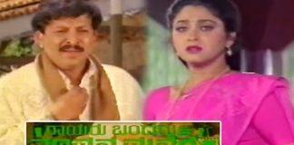 Rayaru Bandaru Mavana Manege Kannada Full Length Movie