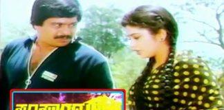 Samsarada Guttu Kannada Full Length Movie