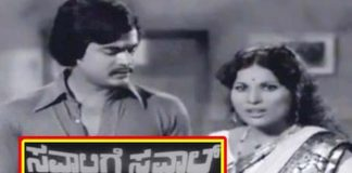 Savalige Sawal Kannada Full Length Movie