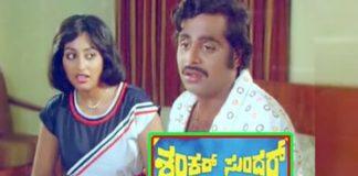 Shankar Sundar Kannada Full Length Movie