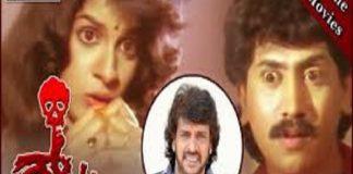 Shhh Kannada Full Length Movie