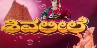 Shiva Leele Kannada Full Movie