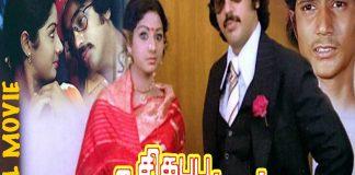 Sigappu Rojakkal Tamil Full Movie