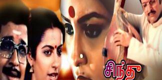 Sindhu Bhairavi Tamil Full Movie