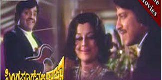 Singapoornalli Raja Kulla Kannada Full Length Movie