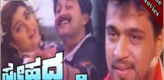 Snehada Kadalalli Kannada Full Length Movie