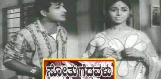 Sothu Geddavalu Kannada Full Length Movie