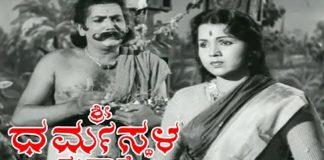 Sri Dharmasthala Mahathme Kannada Full Length Movie