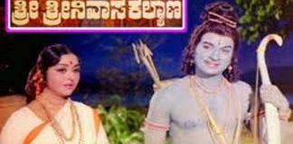 Sri Srinivasa Kalyana Kannada Full Length Movie