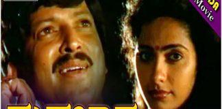 Suprabhatha Kannada Full Length Movie