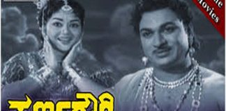 Swarna Gowri Kannada Full Length Movie