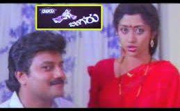 Thavaru Beegaru Kannada Full Length Movie