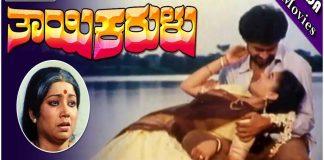 Thayi Karulu Kannada Full Length Movie
