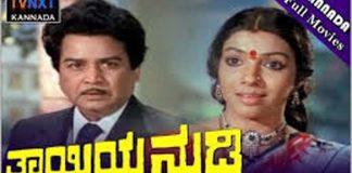 Thayiya Nudi Kannada Full Length Movie