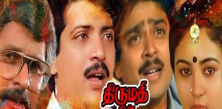 Thirumathi Oru Vegumathi Tamil Full Movie