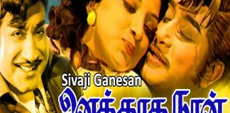 Unnakkaga Naan Tamil Full Movie