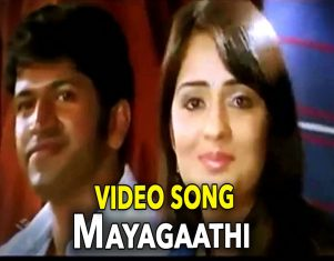 Vamshi Full Movie Mayagaathi Song Puneeth Rajkumar & Nikitha