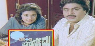 Vasantha Poornima Kannada Full Length Movie