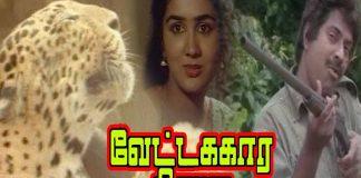 Vettaikara Siluva Tamil Full Movie