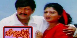 Vyshakada Dinagalu Kannada Full Length Movie
