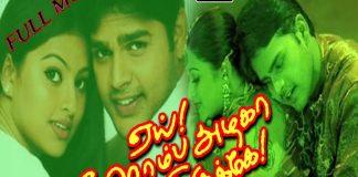 Yai Nee Romba Azhaga Irukke Tamil Full Movie