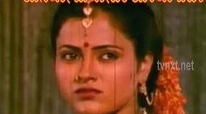 Yeno Moha Yeko Daha Kannada Full Length Movie