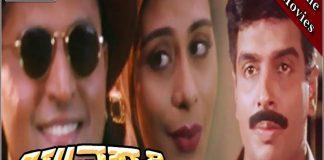 Yuva Shakthi Kannada Full Length Movie