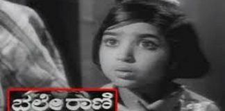 Bhale Rani Kannada Full Length Movie