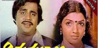 Thirugu Baana Kannada Full Length Movie