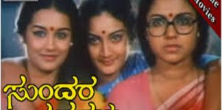 Sundara Swapnagalu Kannada Full Length Movie