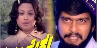 Moogana Sedu Kannada Full Length Movie