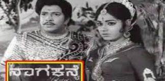 Naga Kanye Kannada Full Length Movie