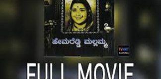 Hemareddy Mallamma Kannada Full Length Movie