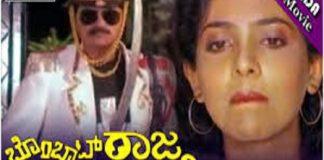 Bombat Raja Bandal Rani Kannada Full Length Movie