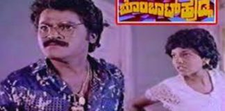 Bombat Huduga Kannada Full Length Movie