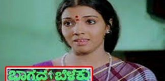 Bhagyada Belaku Kannada Full Length Movie