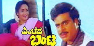 Entede Bhanta Kannada Full Length Movie