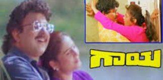 Gaaya Kannada Full Length Movie