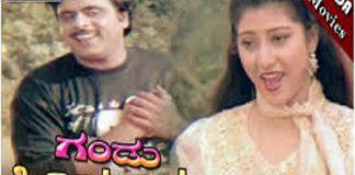 Gandu Sidigundu Kannada Full Length Movie