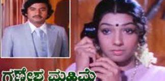 Ganesha Mahime Kannada Full Length Movie