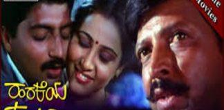 Harakeya Kuri Kannada Full Length Movie