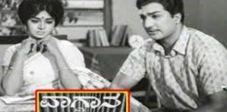 Vaagdana Kannada Full Length Movie