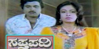 Saptapadi Kannada Full Length Movie