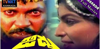 jiddu-kannada-full-length-movie