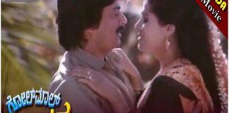 Golmal Radhakrishna Kannada Full Length Movie,