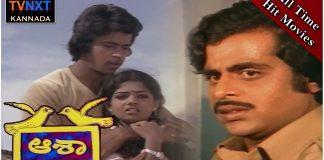Aasha Kannada Full Length Movie